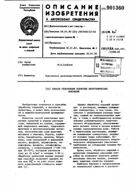 Способ уплотнения пористых неорганических покрытий (патент 901360)