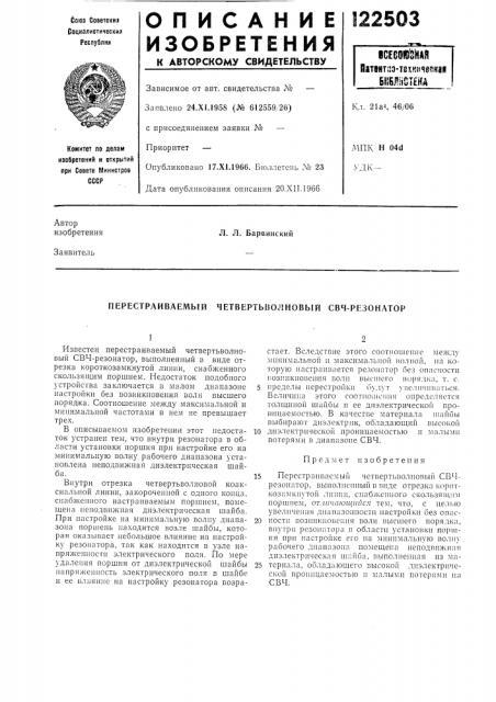 Перестраиваемый четвертьволновый свч резонатор (патент 122503)