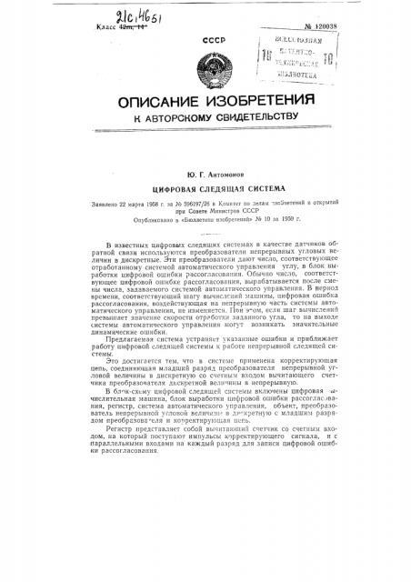Цифровая следящая система (патент 120038)