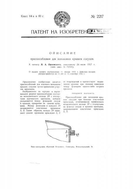 Приспособление для замыкания крышек сосудов (патент 2217)