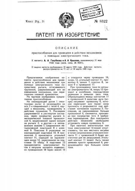 Приспособление для приведения в действие механизмов с помощью электрического тока (патент 8322)