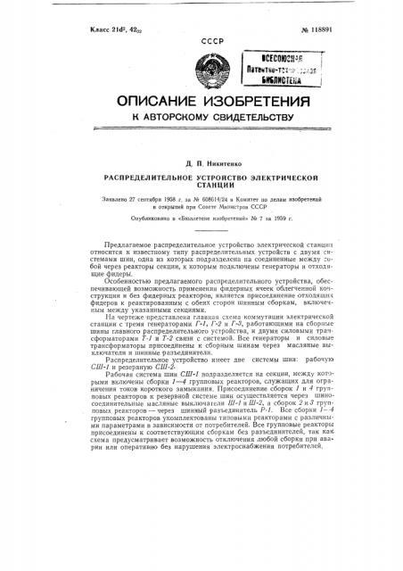 Распределительное устройство электрической станции (патент 118891)