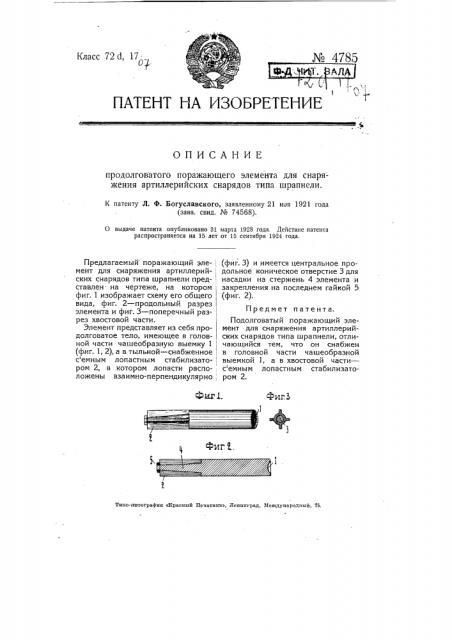Продолговатый поражающий элемент для снаряжения артиллерийских снарядов типа шрапнели (патент 4785)