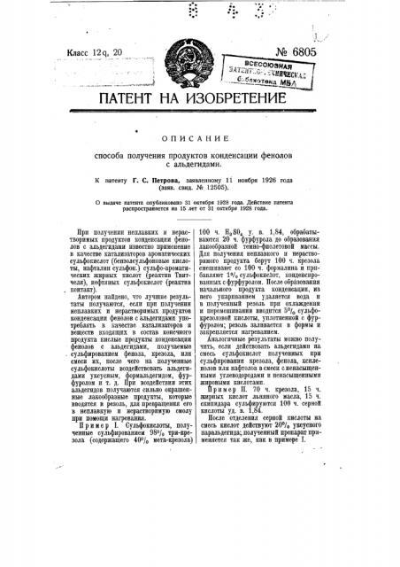 Способ получения продуктов конденсации фенолов с альдегидами (патент 6805)
