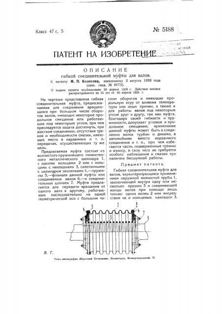 Гибкая соединительная муфта для валов (патент 5188)