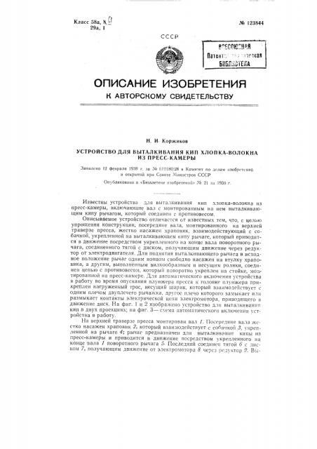 Устройство для выталкивания кип хлопка-волокна из пресс- камеры (патент 123844)
