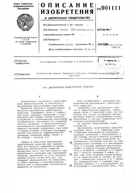 Двухзвенное транспортное средство (патент 901111)