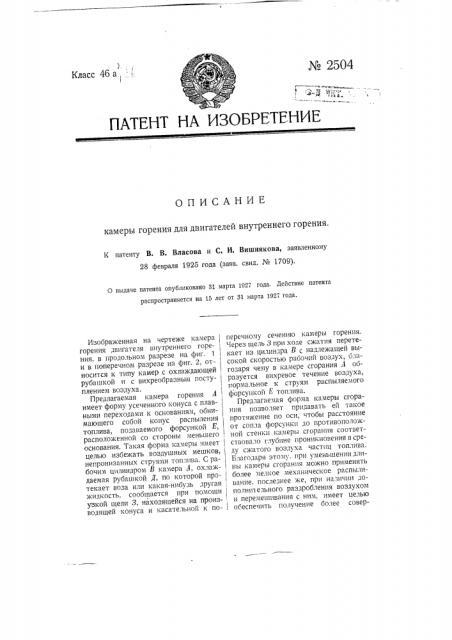 Камера горения для двигателей внутреннего горения (патент 2504)