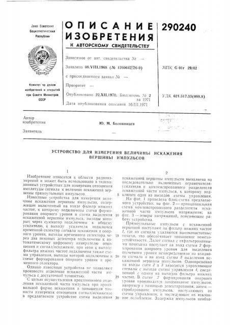 Устройство для измерения величины вершины импульсовискажения (патент 290240)