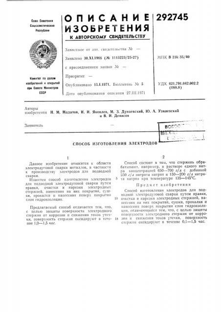 Способ изготовления электродов (патент 292745)
