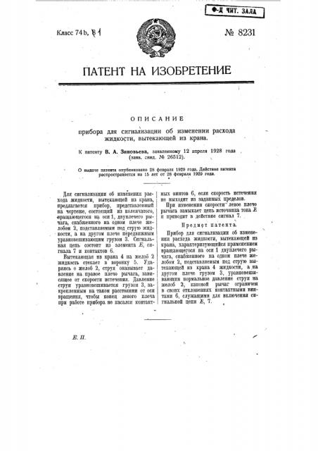 Прибор для сигнализации об изменении расхода жидкости, вытекающей из крана (патент 8231)