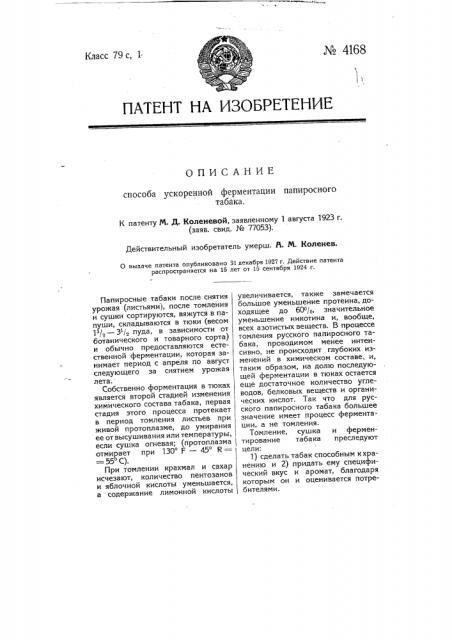 Способ ускоренной ферментации папиросного табака (патент 4168)