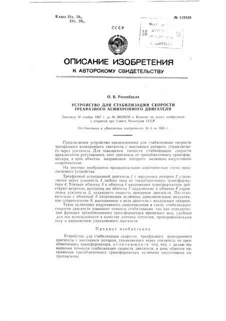 Устройство для стабилизации скорости трехфазного асинхронного двигателя (патент 118538)