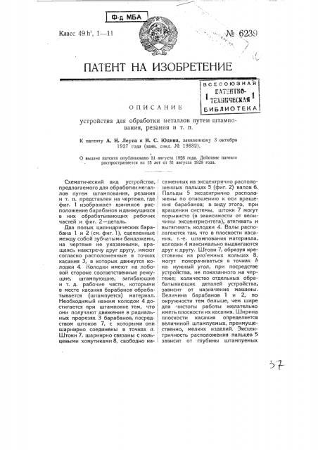 Устройство для обработки металлов путем штампования, резания и т.п. (патент 6239)