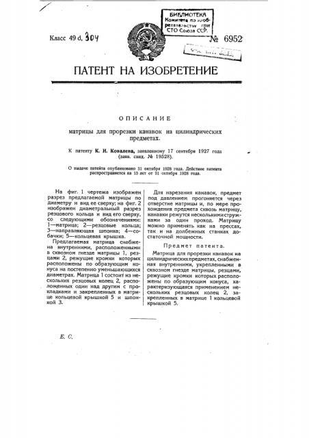 Матрица для прорезки канавок на цилиндрических предметах (патент 6952)