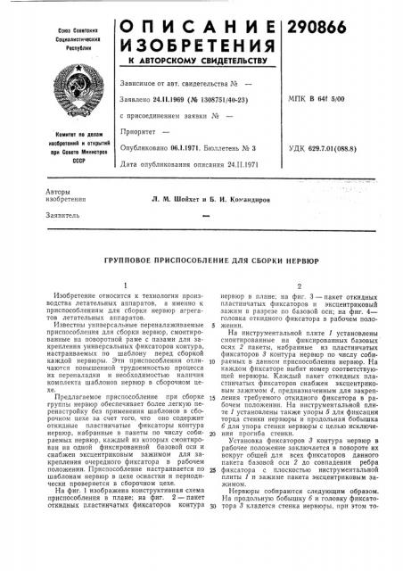 Групповое приспособление для сборки нервюр (патент 290866)