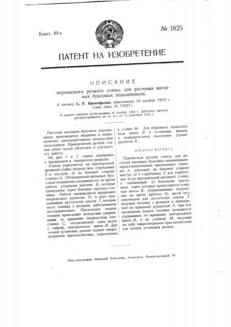 Переносный ручной станок для расточки вагонных буксовых подшипников (патент 1825)