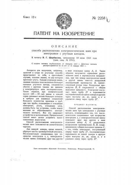Способ расположения электролитических ванн при электролизе с ртутным катодом (патент 2258)