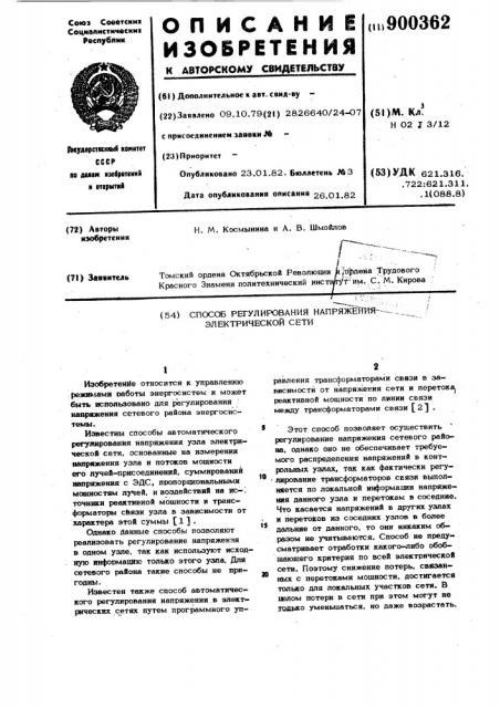 Способ регулирования напряжения электрической сети (патент 900362)