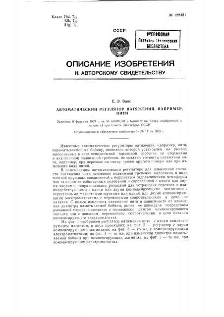Автоматический регулятор натяжения, например, нити (патент 122421)