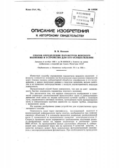Способ определения параметров морского волнения и устройство для его осуществления (патент 119554)