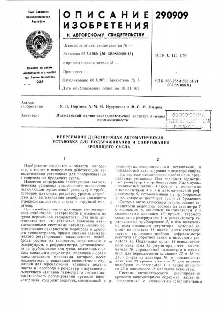 Непрерывно действующая автоматнческая установка для подбраживання и спиртования бродящего сусла (патент 290909)