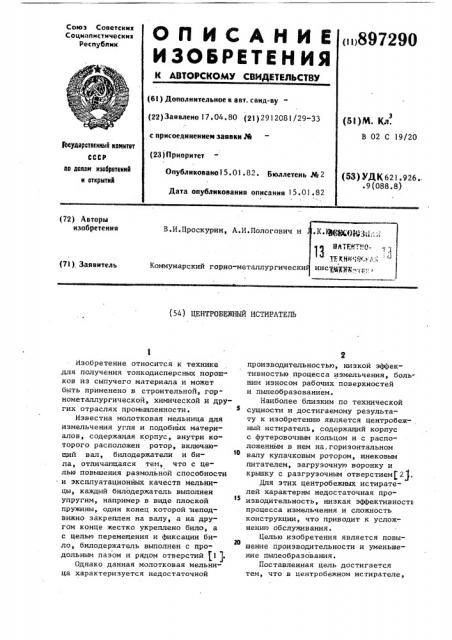 Центробежный истиратель (патент 897290)