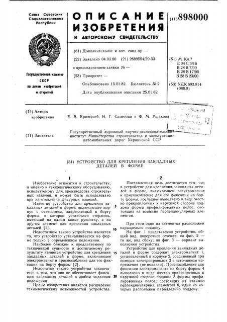 Устройство для крепления закладных деталей в форме (патент 898000)