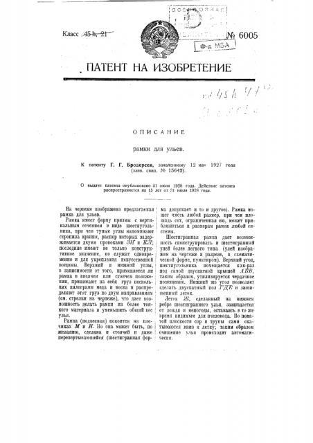 Рамка для ульев (патент 6005)