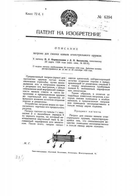Патрон для смазки канала огнестрельного оружия (патент 6394)