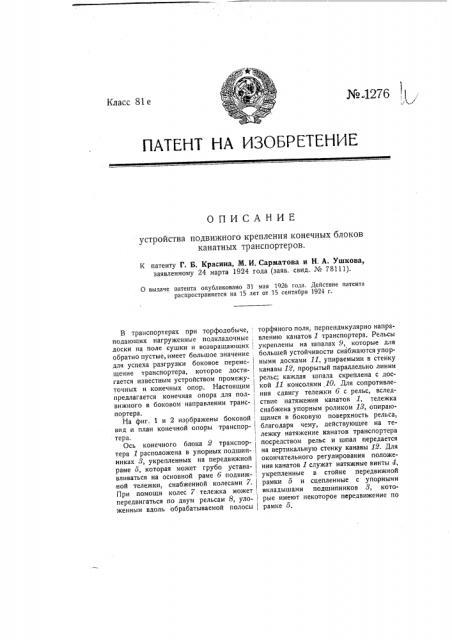 Устройство подвижного крепления конечных блоков канатных транспортеров (патент 1276)