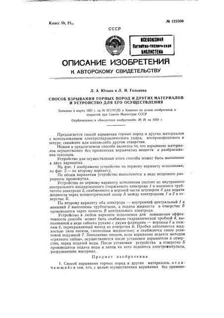 Способ взрывания горных пород и других материалов и устройство для осуществления этого способа (патент 123500)