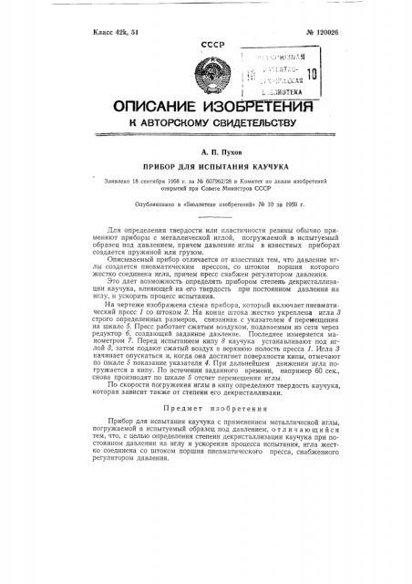 Прибор для испытания каучука (патент 120026)