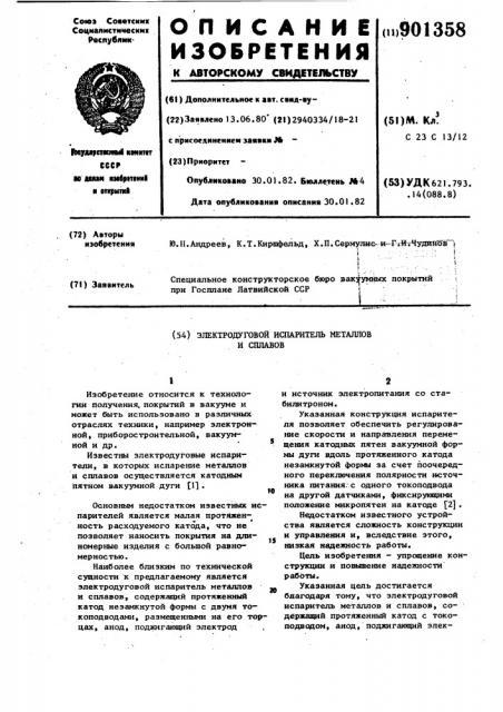 Электродуговой испаритель металлов и сплавов (патент 901358)