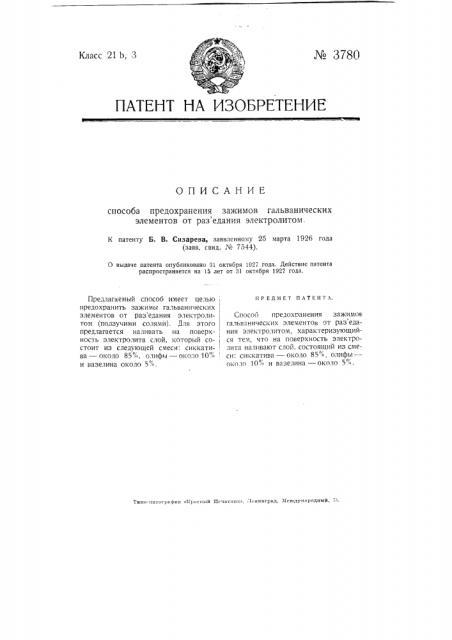 Способ предохранения зажимов гальванических элементов от разъедания электролитом (патент 3780)