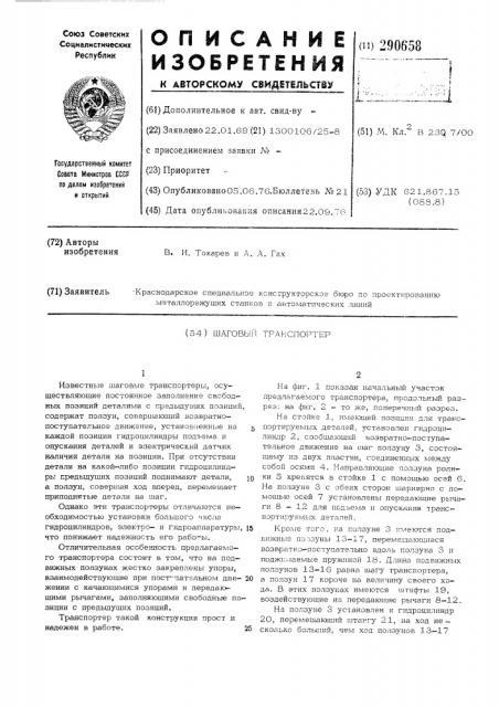 Шаговый транспортер (патент 290658)