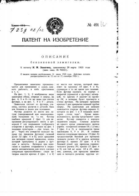 Бензиновая зажигалка (патент 491)
