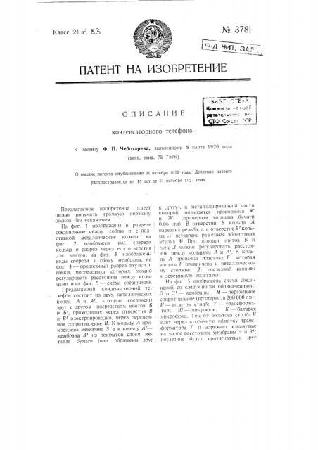 Конденсаторный телефон (патент 3781)