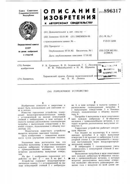 Горелочное устройство (патент 896317)