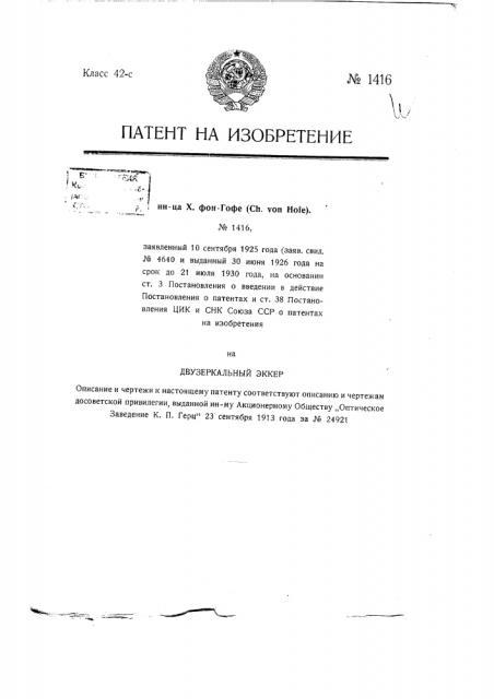 Двузеркальный эккер (патент 1416)