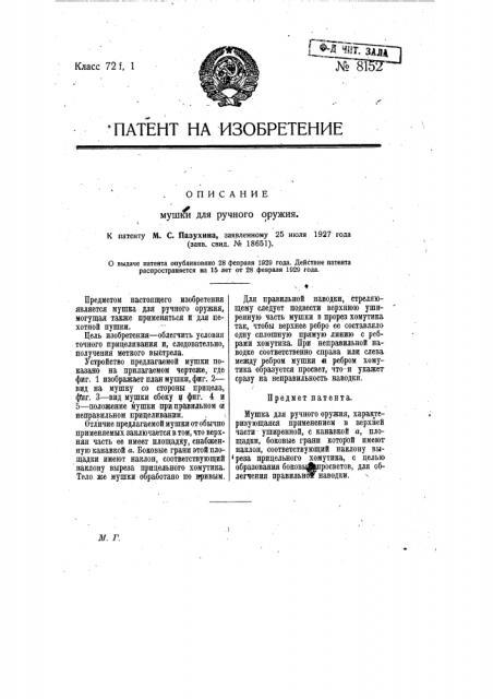 Мушка для ручного оружия (патент 8152)
