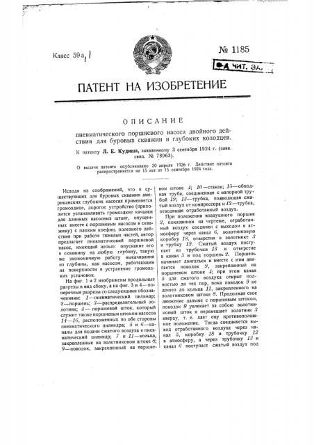 Пневматический поршневой насос двойного действия для буровых скважин и глубоких колодцев (патент 1185)