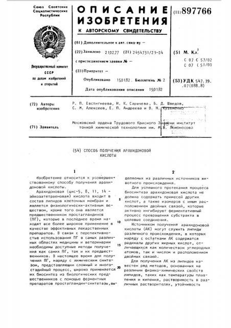 Способ получения арахидоновой кислоты (патент 897766)