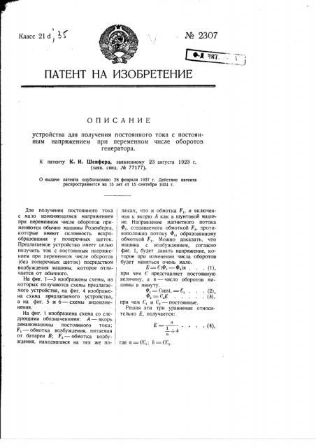 Устройство для получения постоянного тока с постоянным напряжением при переменном числе оборотов генератора (патент 2307)