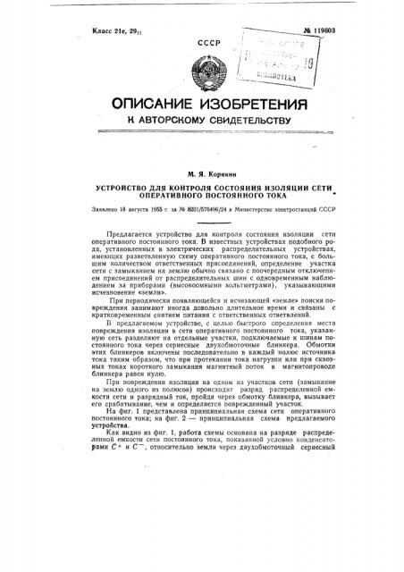 Устройство для контроля состояния изоляции сети оперативного постоянного тока (патент 119603)
