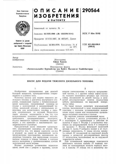 Патент ссср  290564 (патент 290564)