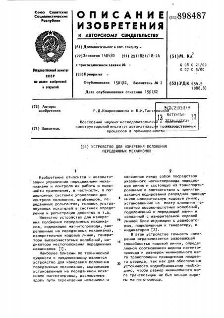 Устройство для измерения положения передвижных механизмов (патент 898487)