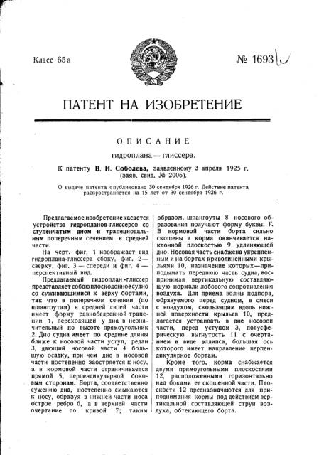 Гидроплан-глиссер (патент 1693)