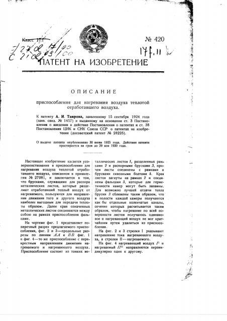 Приспособление для нагревания воздуха теплотой отработавшего воздуха (патент 420)