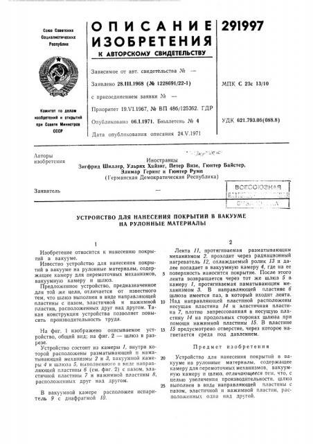 Патент ссср  291997 (патент 291997)